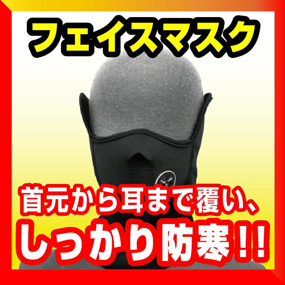 ☆冬物特集☆防寒用 フェイスマスク 50cmx25cm 黒/ブラック バイクパーツセンター