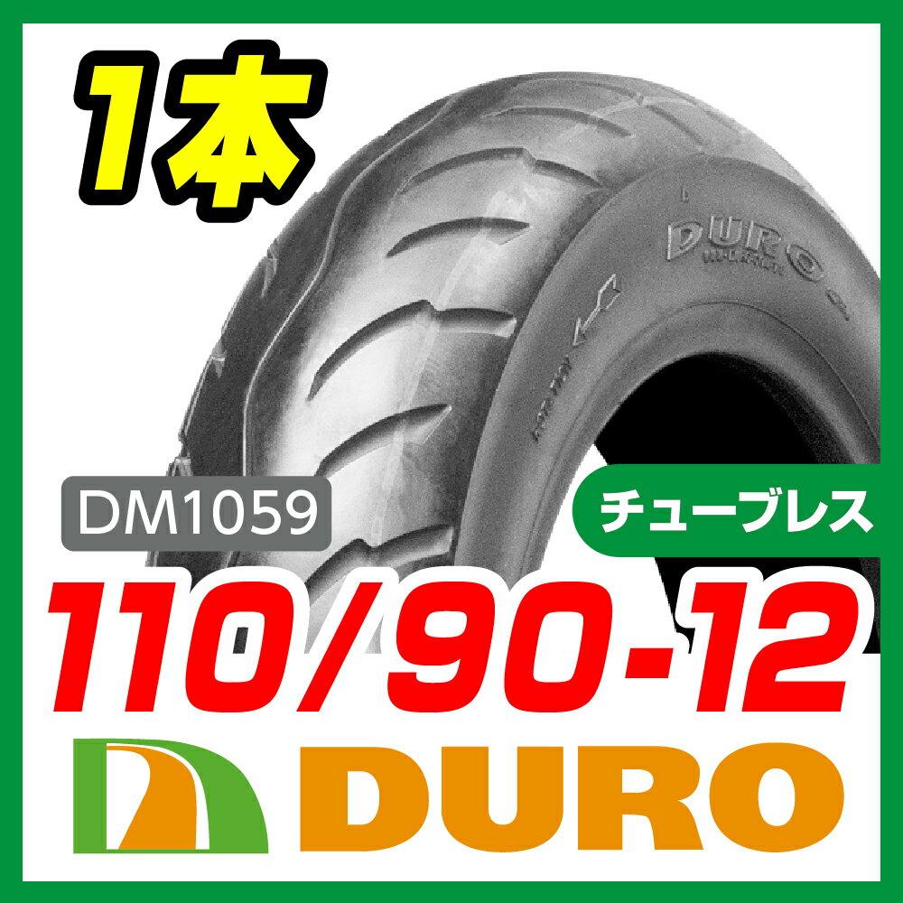 【DURO】110/90-12【DM1059】【バイク】【オートバイ】【タイヤ】【高品質】【ダンロップ】【OEM】【デューロ】 バイクパーツセンター