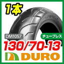 【DURO】130/70-13【DM1057】【バイク】【オートバイ】【タイヤ】【高品質】【ダンロップ】【OEM】【デューロ】 バイクパーツセンター