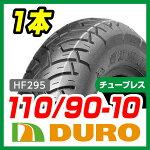 【ダンロップOEM】DUROタイヤ110/90−10T/L1本□ギア□『バイクパーツセンター』