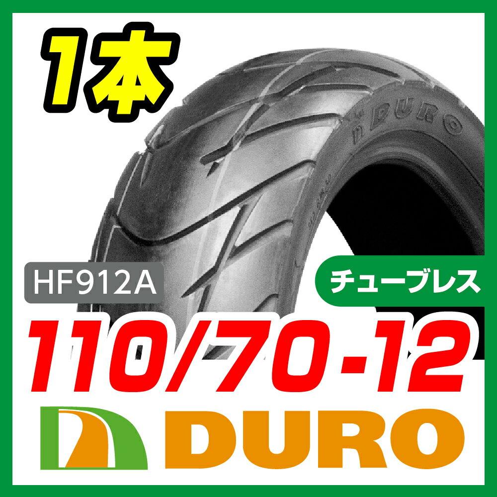 【DURO】110/70-12【HF912A】【バイク】【オートバイ】【タイヤ】【高品質】【ダンロップ】【OEM】【デューロ】 バイクパーツセンター
