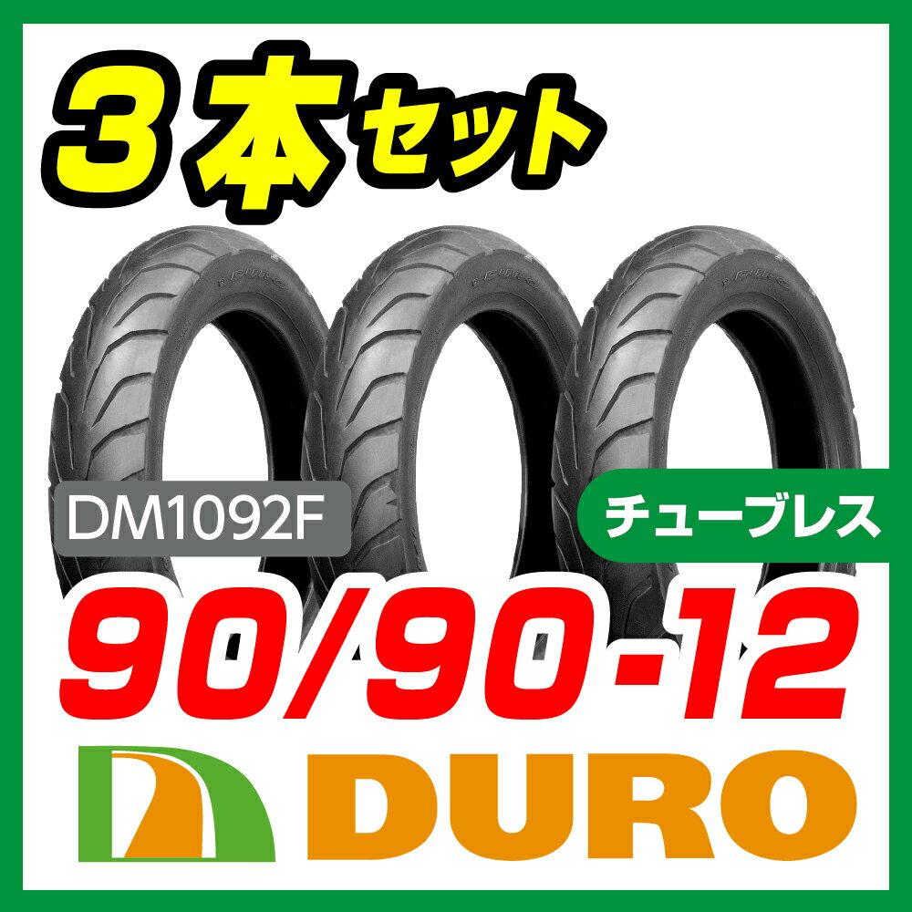 【DURO】90/90-12 3本セット【DM1092F】【バイク】【オートバイ】【タイヤ】【高品質】【ダンロップ】【OEM】【デューロ】