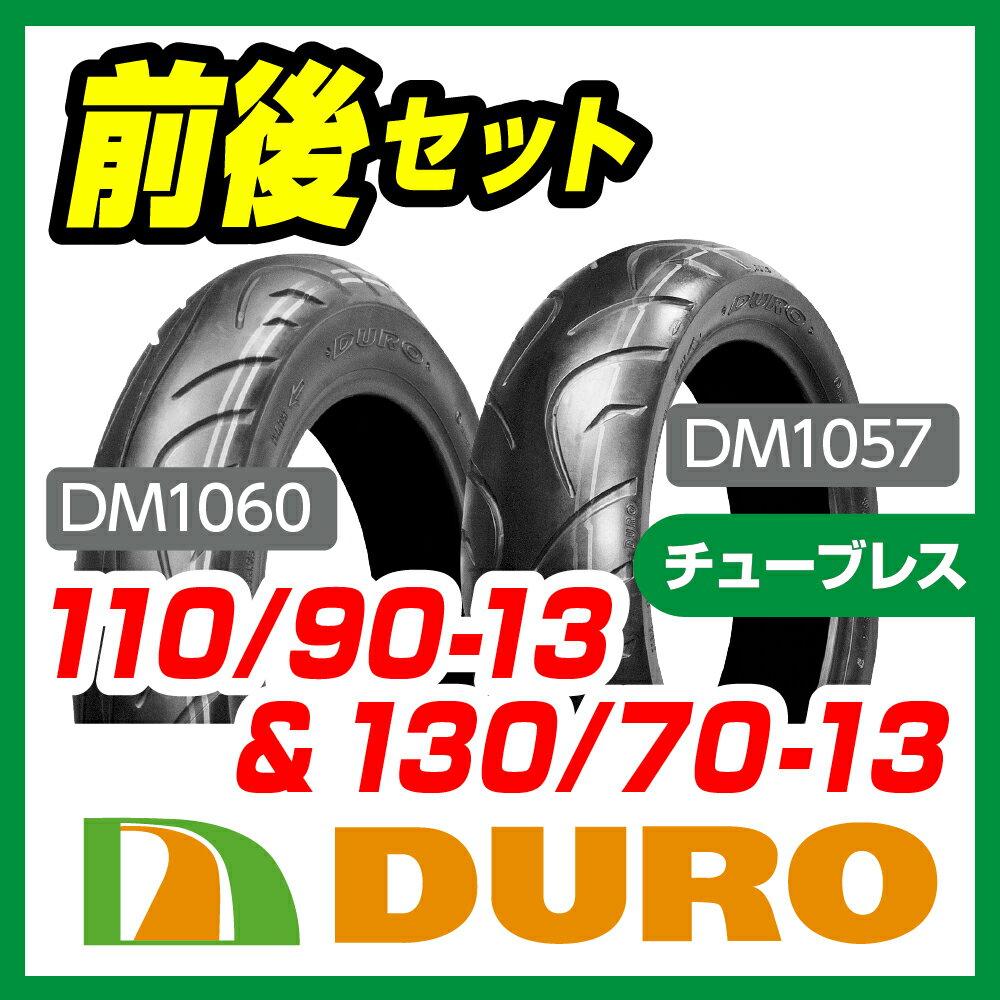 【DURO】110/90-13&130/70-13【前後セット】【バイク】【オートバイ】【タイヤ】【高品質】【デューロ】
