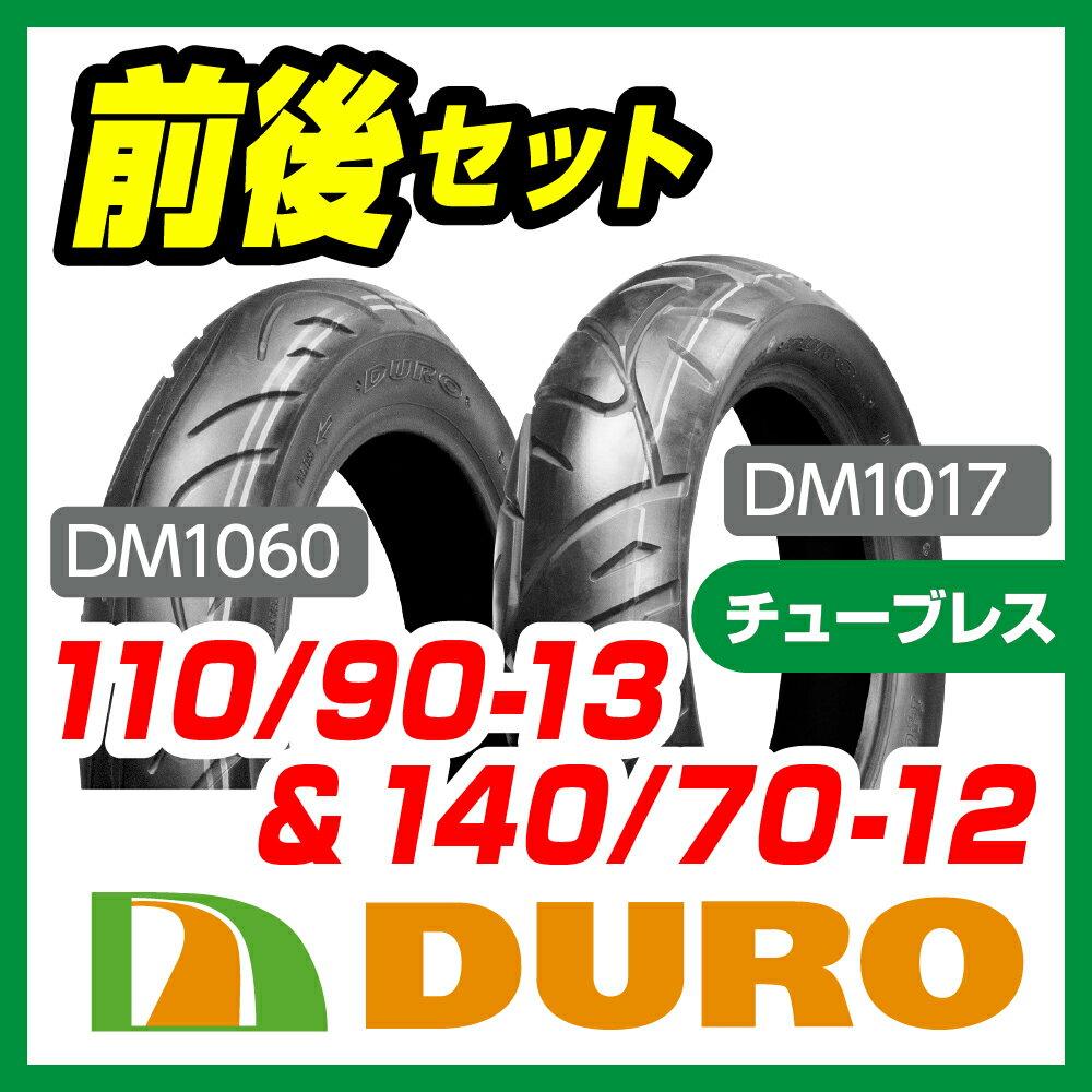 【DURO】110/90-13&140/70-12【前後セット】【バイク】【オートバイ】【タイヤ】【高品質】【デューロ】