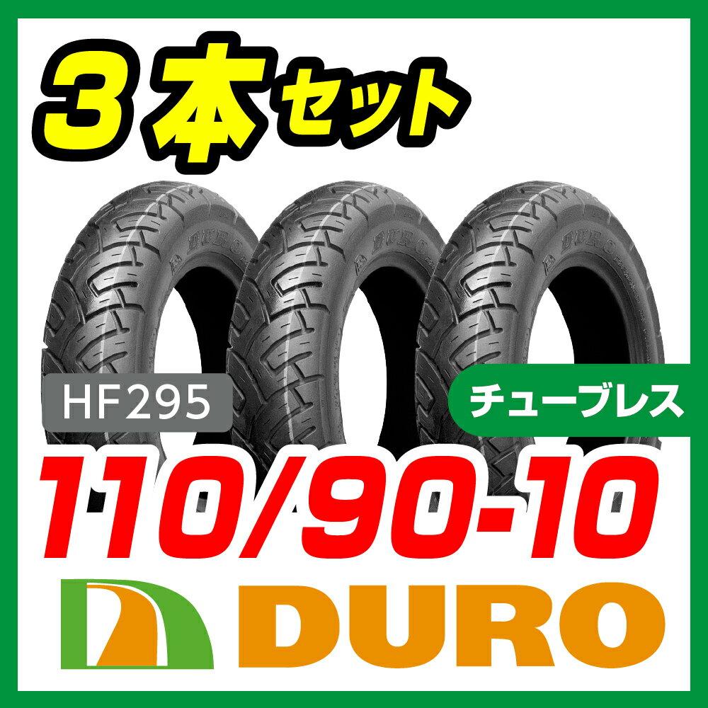 【DURO】110/90-10【3本セット】【HF295】【バイク】【オートバイ】【タイヤ】【高品質】【ダンロップ】【OEM】【デューロ】 バイクパーツセンター