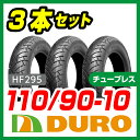 【DURO】110/90-10【3本セット】【HF295】【バイク】【オートバイ】【タイヤ】【高品質】【ダンロップ】【OEM】【デューロ】 ・・・