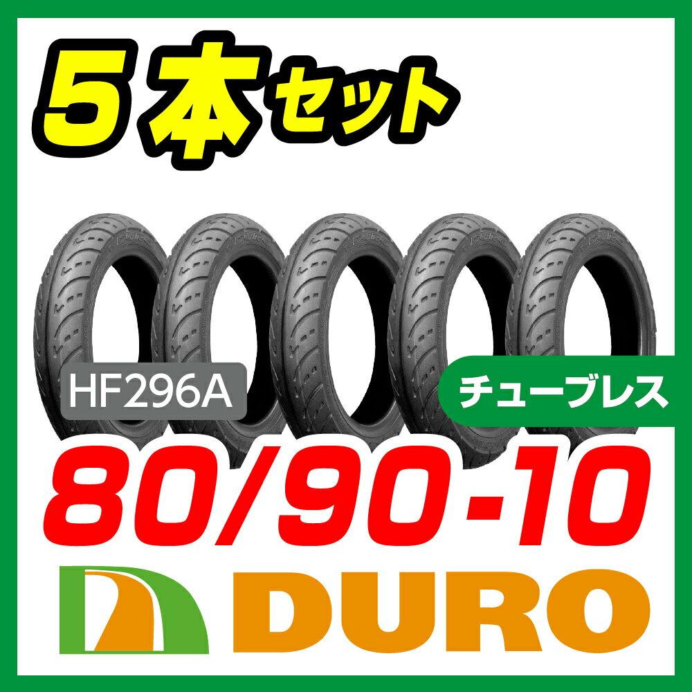 【DURO】80/90-10【5本セット】【HF296A】【バイク】【オートバイ】【タイヤ】【高品質】【ダンロップ】【OEM】【デューロ】 バイクパーツセンター