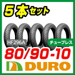 DURO80/90-1044JHF-296AT/L3本セット『バイクパーツセンター』