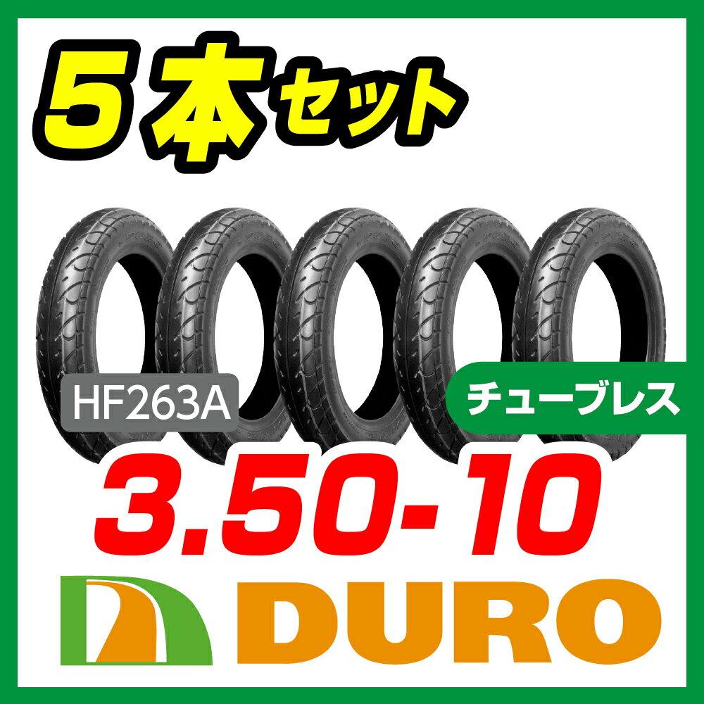 【DURO】3.50-10 51J HF-263A T/L 5本セット【バイク】【オートバイ】【タイヤ】【高品質】【ダンロップ】【OEM】【デューロ】