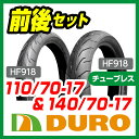 【DURO】110/70&140/70 17インチ 【前後セット】【バイク】【オートバイ】【タイヤ】【高品質】【デューロ】