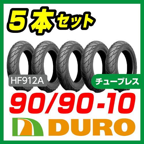 【送料無料】【ダンロップOEM】DUROタイヤ90/90-1050JHF912AT/L5本セット□『バイクパーツセンター』