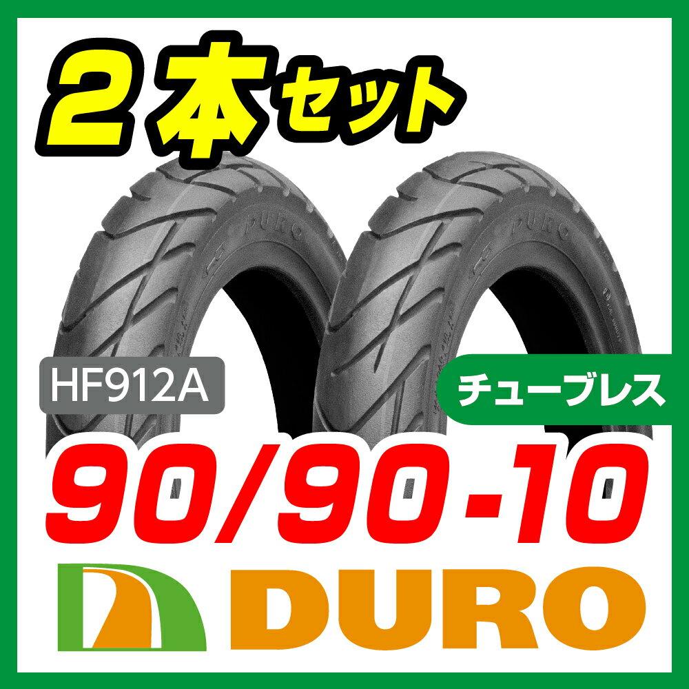 【DURO】90/90-10 50J HF912A T/L 2本セット【バイク】【オートバイ】【タイヤ】【高品質】【ダンロップ】【OEM】【デューロ】