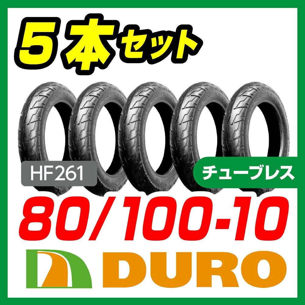 【DURO】80/100-10【5本セット】【HF261】【バイク】【オートバイ】【タイヤ】【高品質】【ダンロップ】【OEM】【デューロ】 バイクパーツセンター