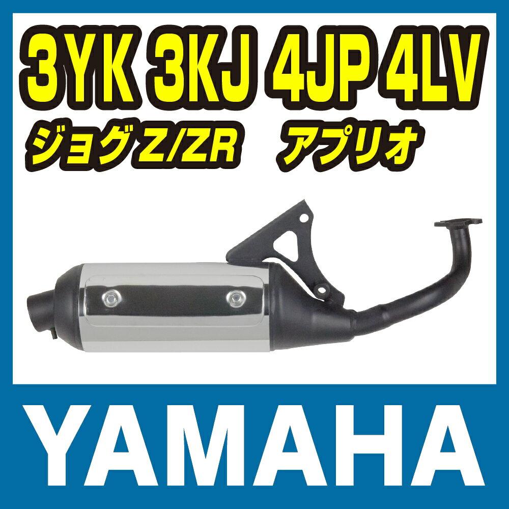ヤマハ ジョグ【3KJ/3YK】マフラー 【ノーマルタイプ】【JOG】【ZR】【AXIS50】【APRIO】【jog】 バイクパーツセンター