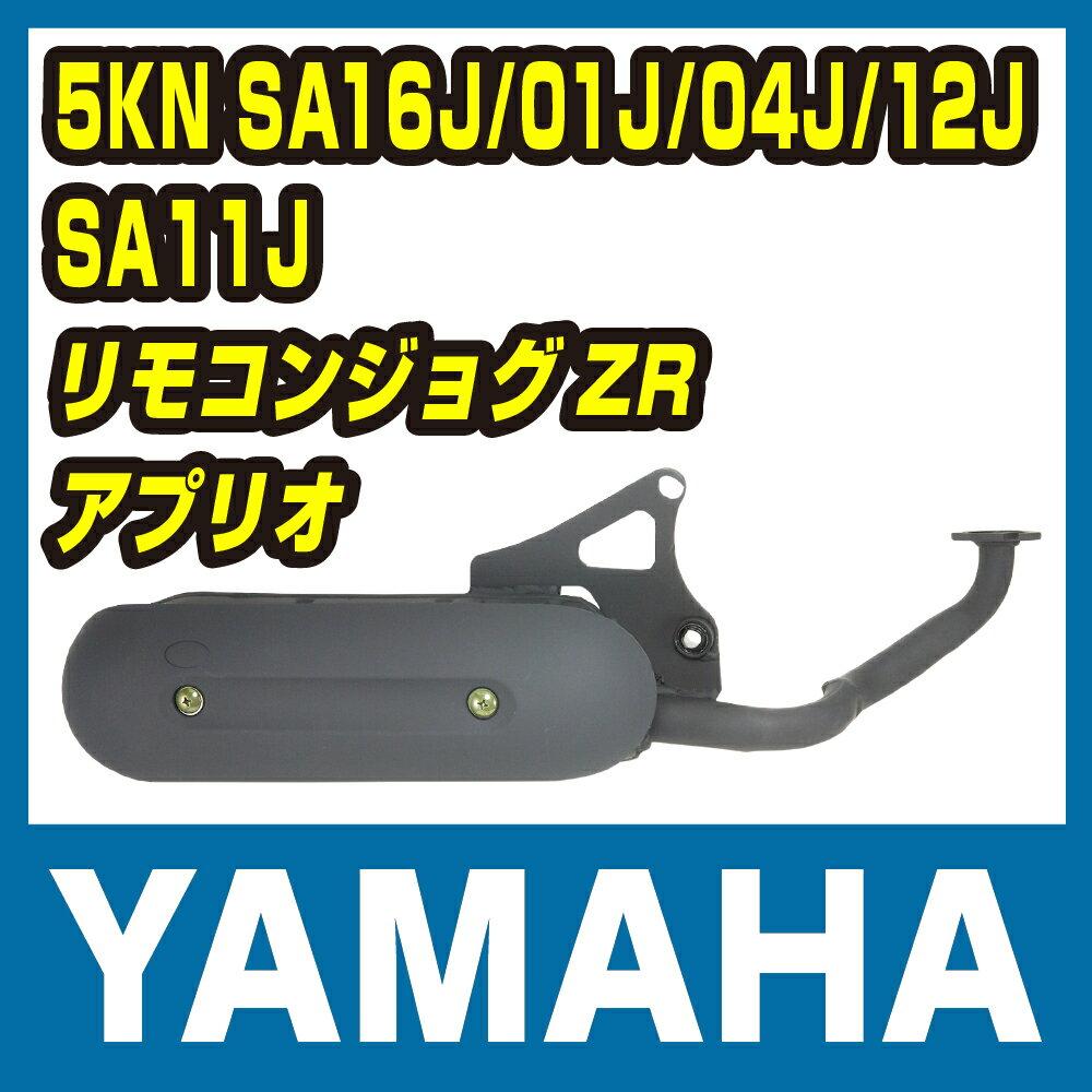 ヤマハ リモコンジョグ 5KN マフラー ノーマルタイプ 適合多数【JOG】【リモジョグ】 バイクパーツセンター