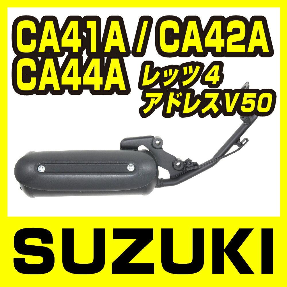 スズキ レッツ4【CA41A/CA45A/CA46A】対応 マフラー 『純正タイプ』 バイクパーツセンター
