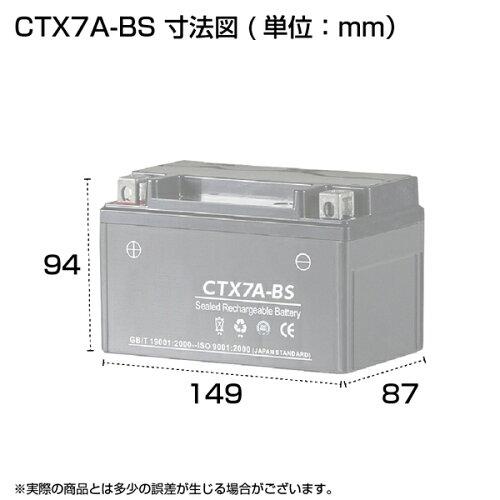 ◆12ヶ月保証◆バイク用バッテリー◆CTX7A-BSバンディット250/V[GJ74A/77A/GJ7AA]バンディット400/V[GK7AA]『バイクパーツセンター』