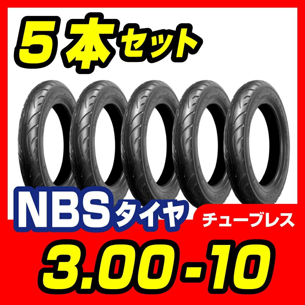 【NBS】3.00-10 5本セット【バイク】【オートバイ】【タイヤ】【高品質】 バイクパーツセンター