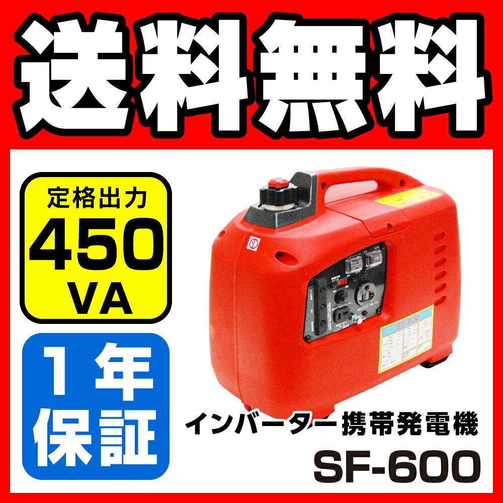 『屋外作業』携帯発電機(インバーター式、正弦波) SF-600 赤【持ち運びに便利な小型発電機】【お祭り】
