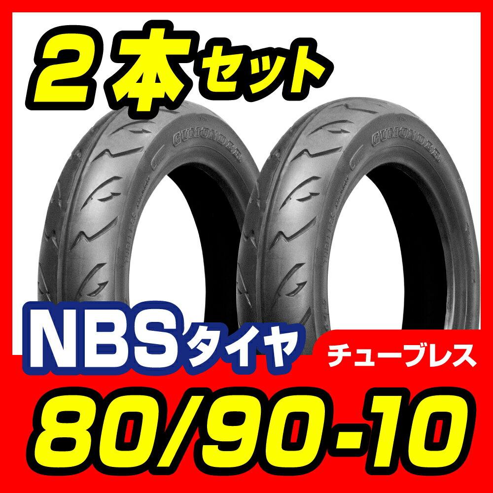 【NBS】80/90-10【2本セット 】【バイク】【オートバイ】【タイヤ】【高品質】 バイクパーツセンター