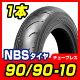 【NBSタイヤ】90/90-10T/L【高品質】【台湾製】