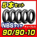 【NBS】90/90-10【5本セット】【バイク】【オートバイ】【タイヤ】【高品質】 バイクパーツセンター