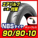 【NBS】90/90-10【バイク】【オートバイ】【タイヤ】【高品質】&【エアバルブ曲型1個付き】