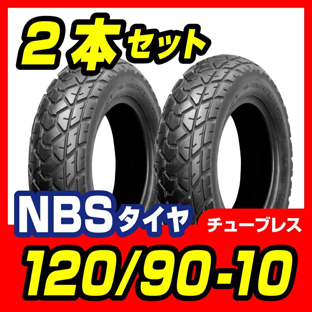 【NBS】120/90-10 2本セット【バイク】【オートバイ】【タイヤ】【高品質】【台湾製】 バイクパーツセンター