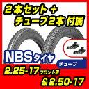 【NBS】2.25-17F&2.50-17 T/T&タイヤチューブ2本セット【バイク】【オートバイ】【タイヤ】【チューブ】【高品質】