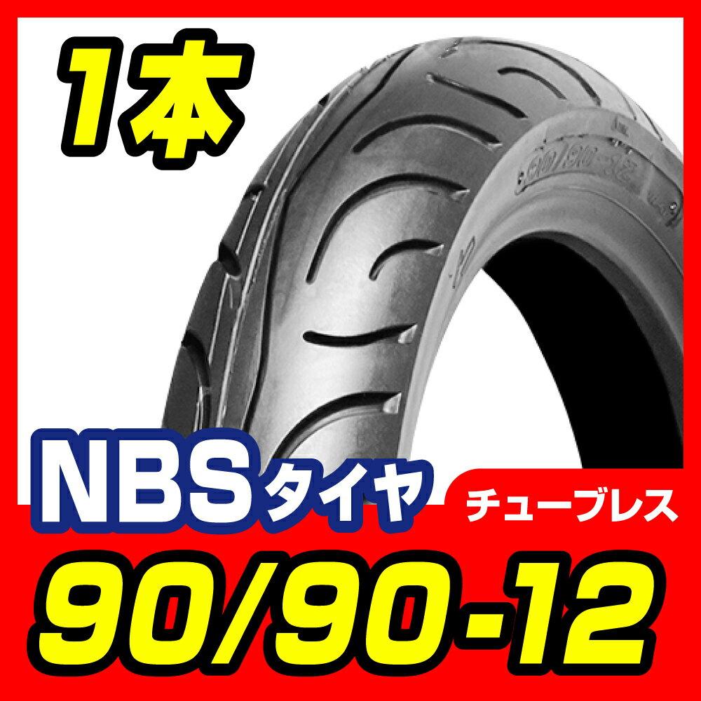 【NBS】90/90-12【バイク】【オートバイ】【タイヤ】【高品質】 バイクパーツセンター