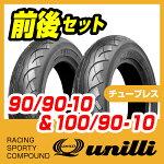 【UNILLI】90/90-10&100/90-10O-300【レイン】【バイク】【オートバイ】【タイヤ】【高品質】