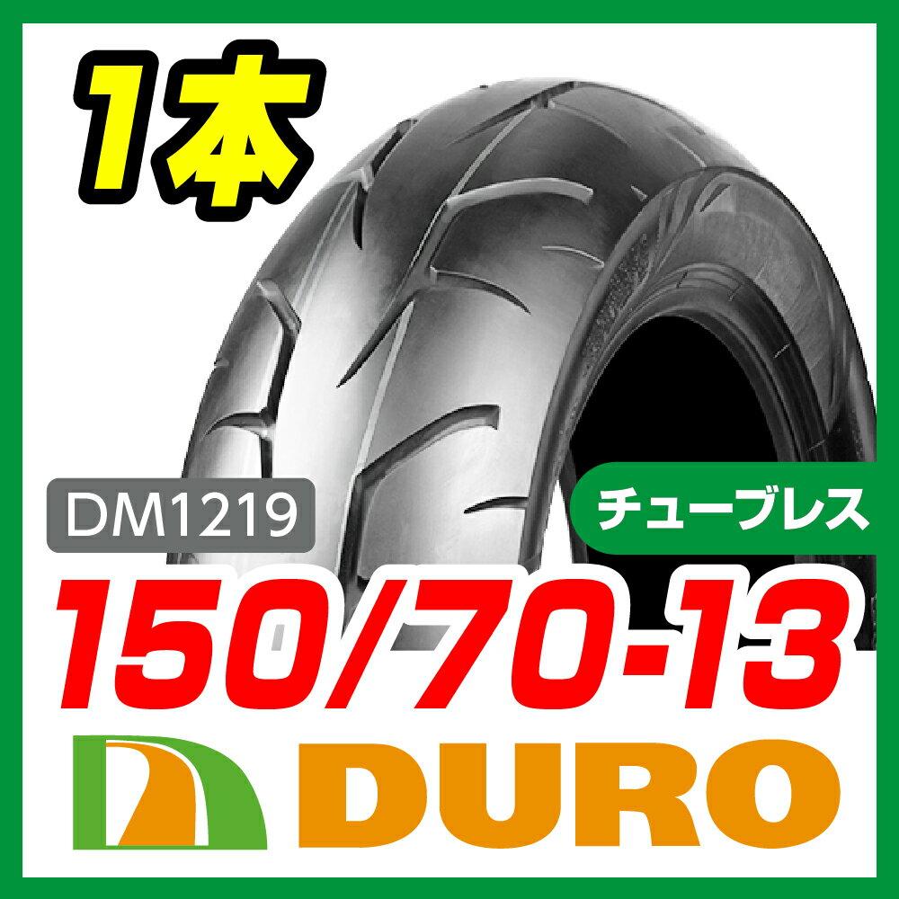 【DURO】150/70-13【DM1219】【バイク】【オートバイ】【タイヤ】【高品質】【ダンロップ】【OEM】【デューロ】 バイクパーツセンター