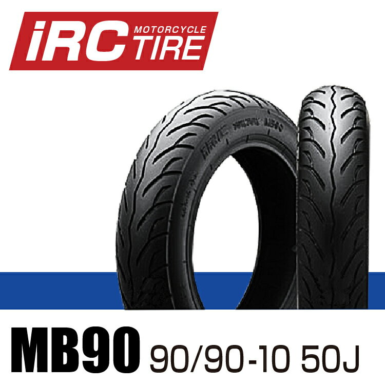 【IRC】MB90 90/90-10 50J TL 129617 ※明日楽非対応 バイクパーツセンター