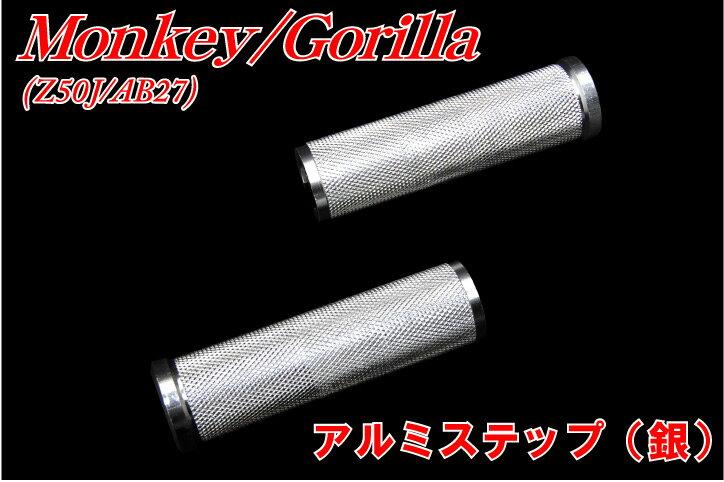 モンキー/ゴリラ アルミステップ 銀【シルバー】 バイクパーツセンター