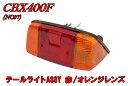 CBX400F テールライトAssy【テールランプ】赤/オレンジレンズ【純正・ノーマルタイプ補修用】 バイクパーツセンター