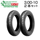 NBS 3.00-10 2本セット   バイク  オートバイ  タイヤ  高品質  バイクパーツセンター