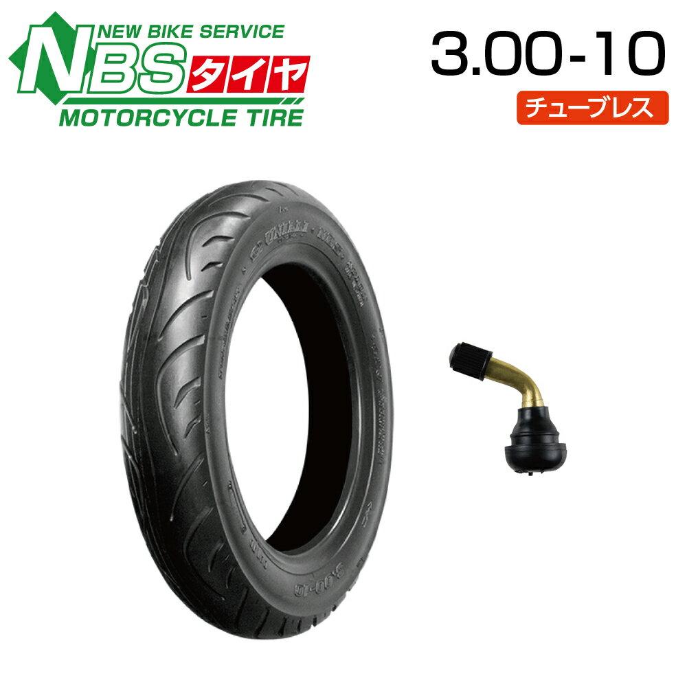 NBS 3.00-10 4PR T/L バイク  オートバイ  タイヤ  高品質 & エアバルブ曲型1個付き