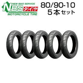 NBS 80/90-10 5本セット  バイク  オートバイ  タイヤ  高品質  バイクパーツセンター