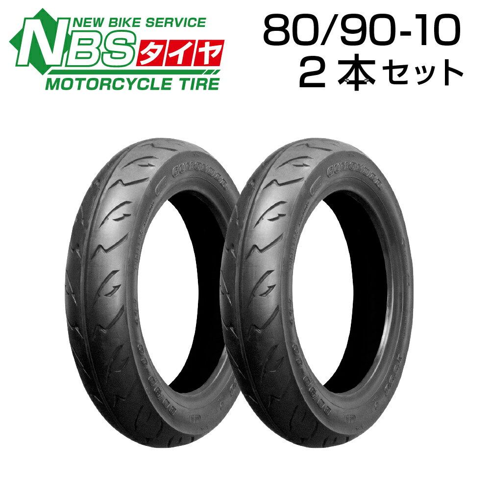 NBS 80/90-10 2本セット   バイク  オートバイ  タイヤ  高品質  バイクパーツセンター