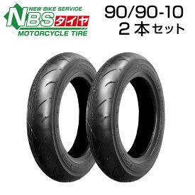 NBS 90/90-10 2本セット   バイク  オートバイ  タイヤ  高品質  バイクパーツセンター