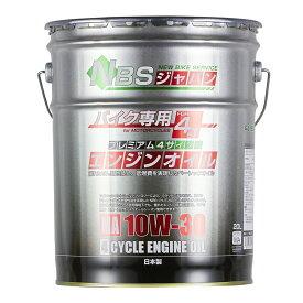 予約商品 プレミアムエンジンオイル 10W-30 20Lペール缶 日本国内産 バイク用 NBSジャパン G1互換 スクーター 4stオイル バイクパーツセンター
