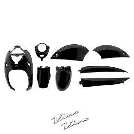 ヤマハ エンブレム付 4サイクル ビーノ SA26/SA37J  外装セット 8点 黒  ブラック  VINO  外装セット バイクパーツセンター