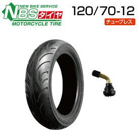 NBS 120/70-12 56J T/L バイク  オートバイ  タイヤ  高品質 & エアバルブ曲型1個付き