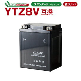 NBS CTZ8V  液入り  1年保証 密閉型 MFバッテリー メンテナンスフリー バイク用 オートバイ GSYUASA 日本電池 古河電池 新神戸電機 HITACHI バイクパーツセンター