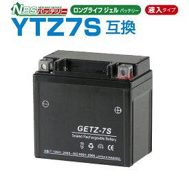 NBS GETZ7S  ジェルバッテリー  液入り  1年保証 密閉型 MFバッテリー メンテナンスフリー バイク用 オートバイ YTZ7S/YTZ6  FTZ5L-BS/FTZ7S  互換 GSYUASA 日本電池 古河電池 新神戸電機 HITACHI バイクパーツセンター