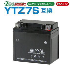 NBS GETZ7S  ジェルバッテリー  液入り  1年保証 密閉型 MFバッテリー メンテナンスフリー バイク用 オートバイ YTZ7S/YTZ6  FTZ5L-BS/FTZ7S  互換 GSYUASA 日本電池 古河電池 新神戸電