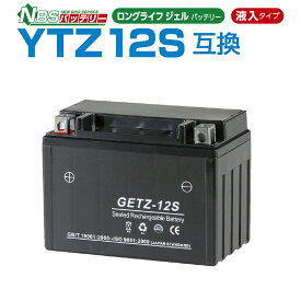 NBS GETZ12S  ジェルバッテリー  液入り  1年保証 密閉型 MFバッテリー メンテナンスフリー バイク用 オートバイ FTZ12S  互換 GSYUASA 日本電池 古河電池 新神戸電機 HITACHI バイクパーツセンター