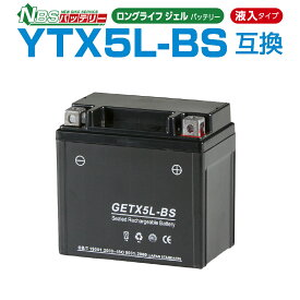 NBS GETX5L-BS  ジェルバッテリー  液入り  1年保証 密閉型 MFバッテリー メンテナンスフリー バイク用 オートバイ YTZ7S/YTZ6  FTZ5L-BS/FTZ7S  互換 GSYUASA 日本電池 古河電池 新神戸電機 HITACHI バイクパーツセンター