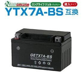 NBS GETX7A-BS  ジェルバッテリー  液入り  1年保証 密閉型 MFバッテリー メンテナンスフリー バイク用 オートバイ GTX7A-BS  FTX7A-BS  KTX7A-BS  7ABS  互換 GSYUASA 日本電池 古河電池 新神戸電機 HITACHI バイクパーツセンター