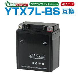 NBS GETX7L-BS  ジェルバッテリー  液入り  1年保証 密閉型 MFバッテリー メンテナンスフリー バイク用 オートバイ GTX7L-BS  FTX7L-BS  KTX7L-BS  7LBS  互換 GSYUASA 日本電池 古河電池 新神戸電機 HITACHI バイクパーツセンター